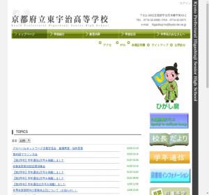 東宇治高校の公式サイト
