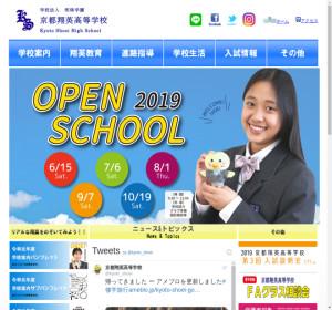 京都翔英高校の公式サイト