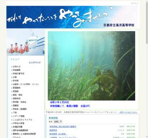海洋高校の公式サイト