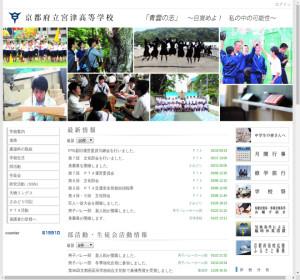 宮津高校の公式サイト