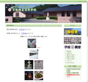 京都暁星高校の公式サイト