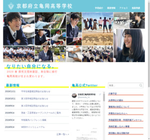 亀岡高校の公式サイト