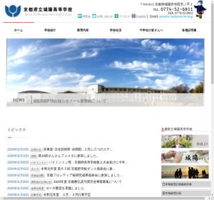 城陽高校の公式サイト