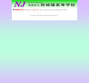 西城陽高校の公式サイト