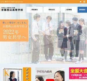 京都西山高校の公式サイト