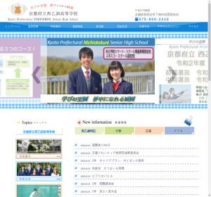 西乙訓高校の公式サイト