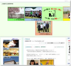 乙訓高校の公式サイト