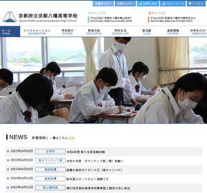京都八幡高校の公式サイト
