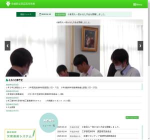 田辺高校の公式サイト