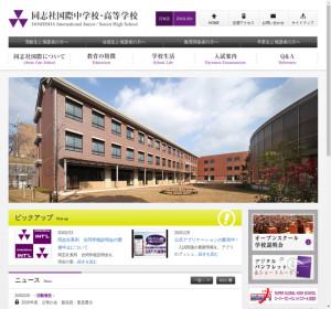 同志社国際高校の公式サイト