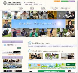 木津高校の公式サイト