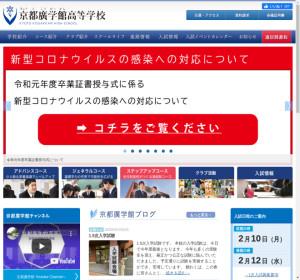 京都廣学館高校の公式サイト