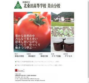 北桑田高等学校美山分校の公式サイト