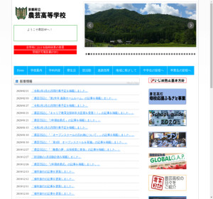 農芸高校の公式サイト