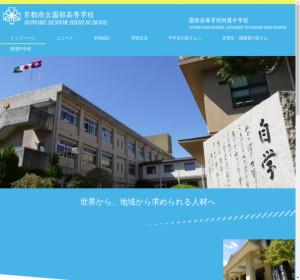 園部高校の公式サイト