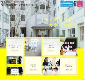 京都聖カタリナ高校の公式サイト