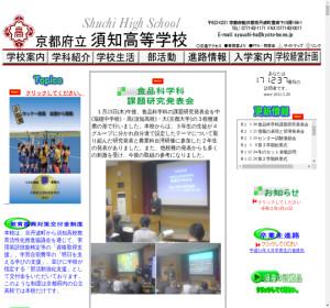 須知高校の公式サイト