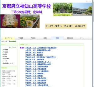 福知山高等学校三和分校の公式サイト