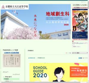 大江高校の公式サイト