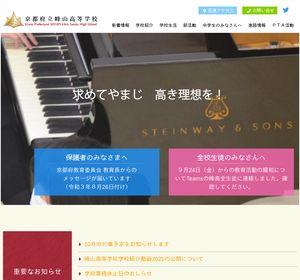 峰山高校の公式サイト