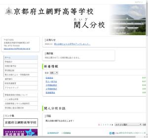 網野高等学校間人分校の公式サイト