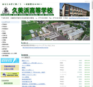 久美浜高校の公式サイト