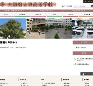 大阪市立東高校の公式サイト