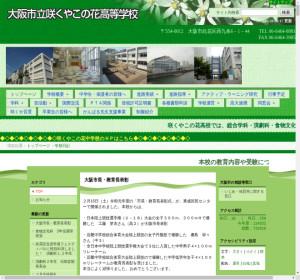 咲くやこの花高校の公式サイト