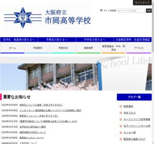 市岡高校の公式サイト