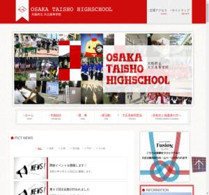 大正高校の公式サイト