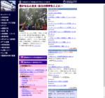 大阪教育大学附属高等学校天王寺校舎の公式サイト