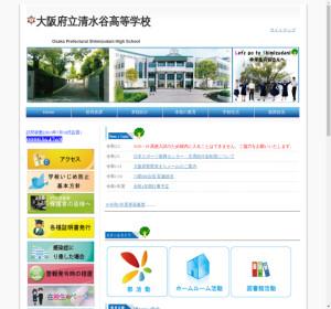 清水谷高校の公式サイト