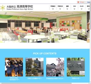 高津高校の公式サイト