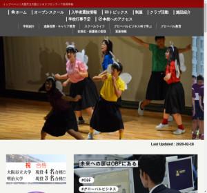 大阪ビジネスフロンティア高校の公式サイト