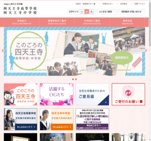 四天王寺高校の公式サイト