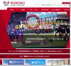 興國高校の公式サイト
