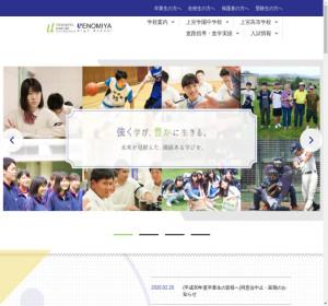 上宮高校の公式サイト