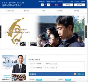 清風高校の公式サイト