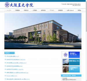 大阪星光学院高校の公式サイト