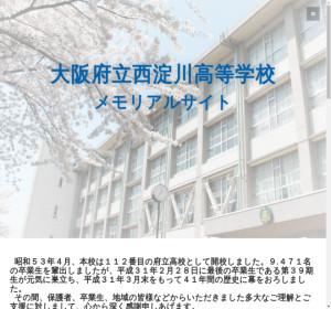 西淀川高校の公式サイト