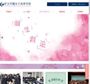 好文学園女子高校の公式サイト