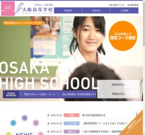 私立 倍率 入試 大阪 高校