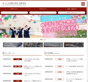 プール学院高校の公式サイト
