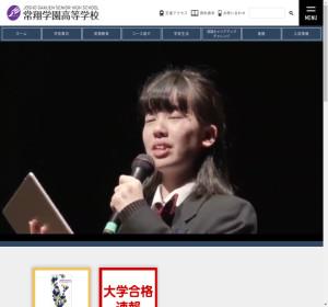 常翔学園高校の公式サイト