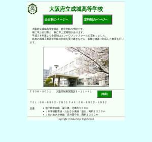 成城高校の公式サイト