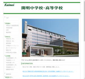 開明高校の公式サイト
