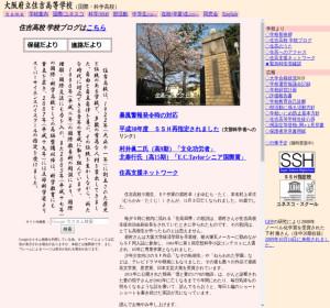 住吉高校の公式サイト
