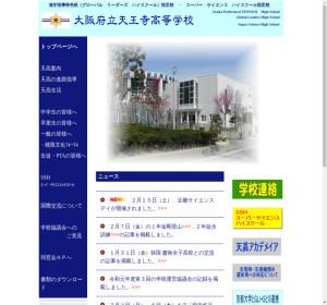天王寺高校の公式サイト