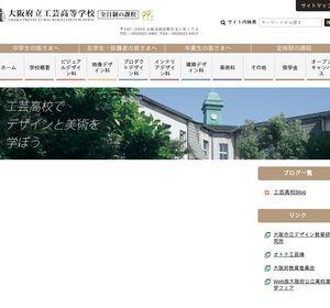 大阪市立工芸高校の公式サイト