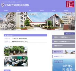 阿倍野高校の公式サイト